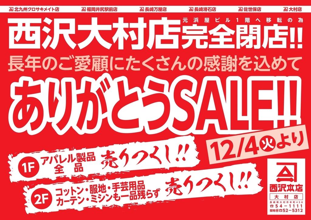 f:id:nishizawahontensasebo:20181129101937j:plain