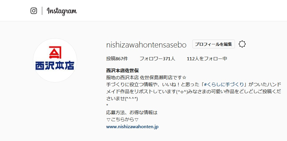 f:id:nishizawahontensasebo:20181201145324j:plain
