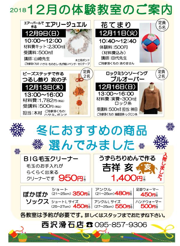 f:id:nishizawahontensasebo:20181212124258j:plain