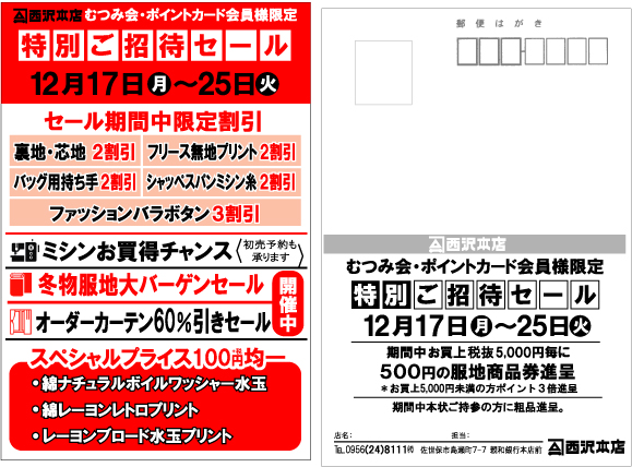 f:id:nishizawahontensasebo:20181216111706j:plain