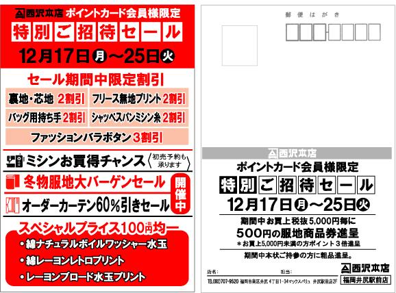 f:id:nishizawahontensasebo:20181216121551j:plain
