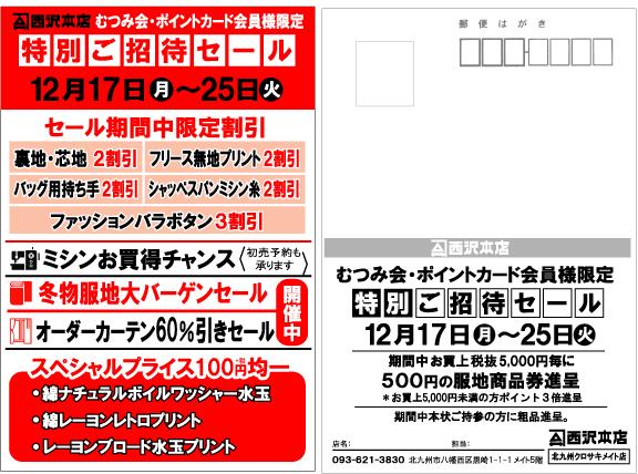 f:id:nishizawahontensasebo:20181216124242j:plain