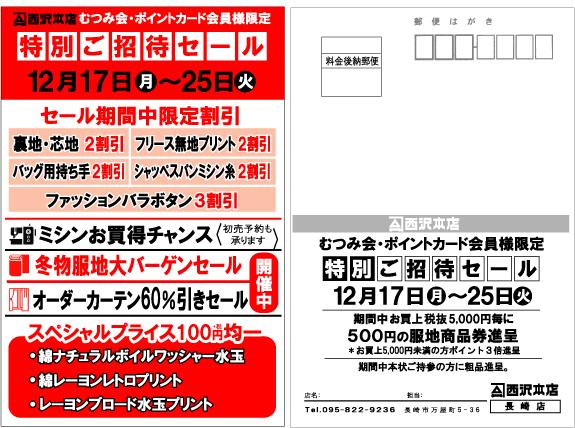 f:id:nishizawahontensasebo:20181216124417j:plain