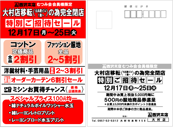 f:id:nishizawahontensasebo:20181216124518j:plain