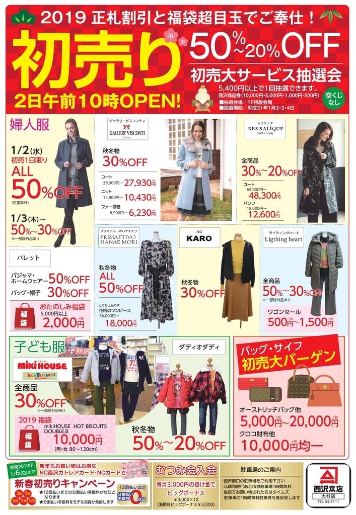 f:id:nishizawahontensasebo:20181229094628j:plain