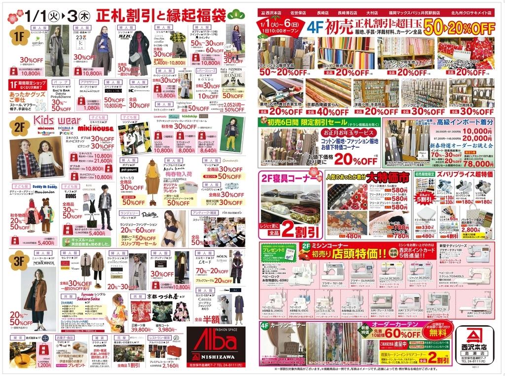 f:id:nishizawahontensasebo:20181229095309j:plain