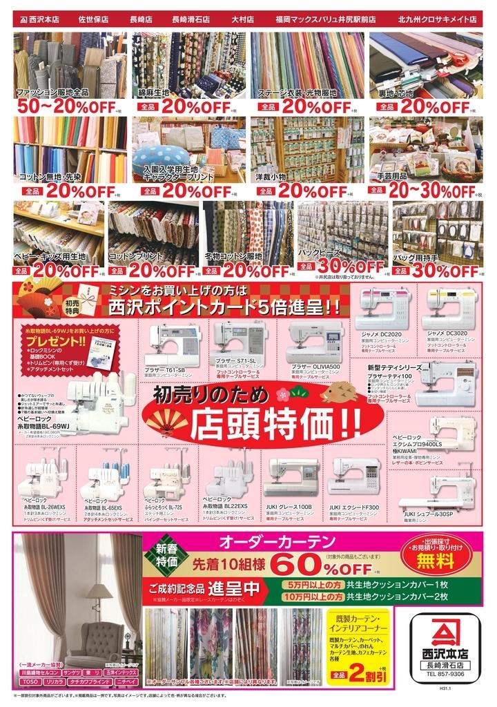 f:id:nishizawahontensasebo:20181229103929j:plain