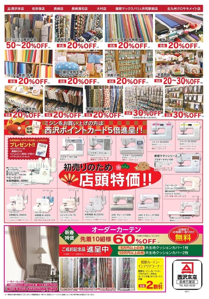 f:id:nishizawahontensasebo:20181229104226j:plain