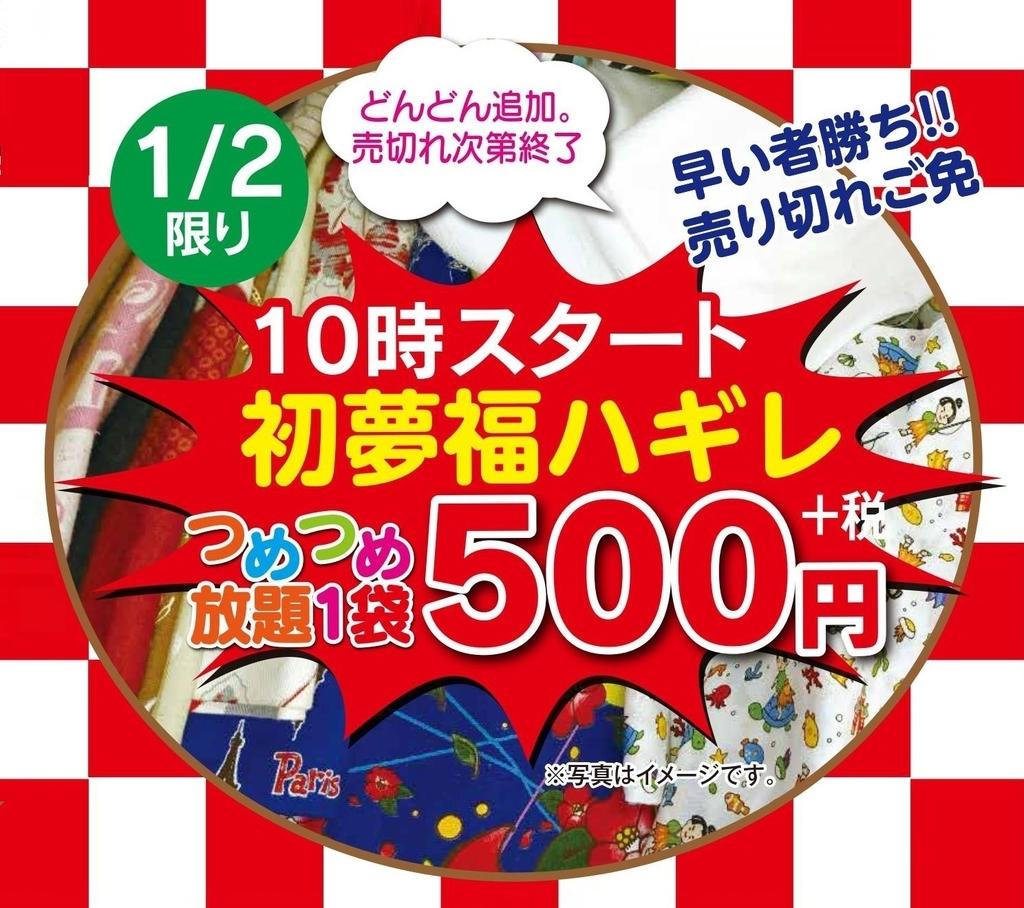 f:id:nishizawahontensasebo:20190102105234j:plain