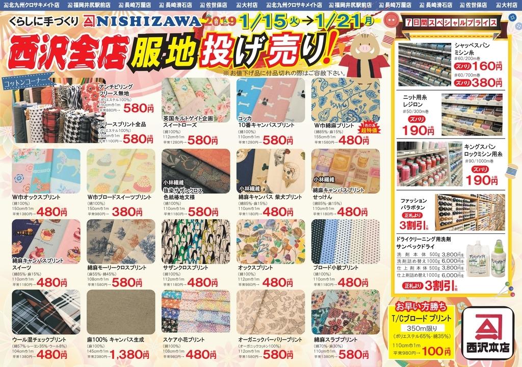 f:id:nishizawahontensasebo:20190110133152j:plain