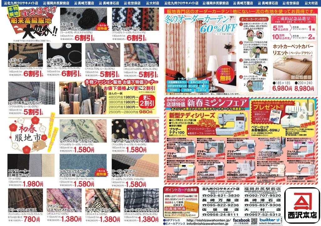 f:id:nishizawahontensasebo:20190110133220j:plain