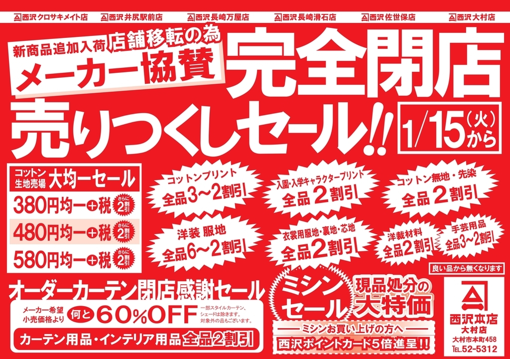 f:id:nishizawahontensasebo:20190110134009j:plain