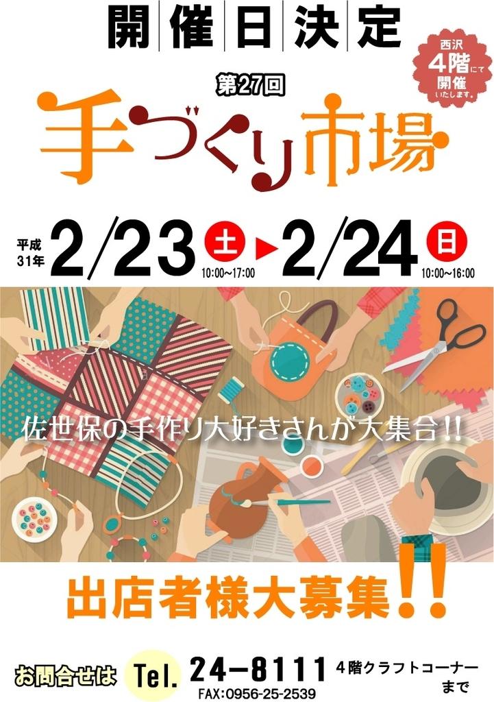 f:id:nishizawahontensasebo:20190110180816j:plain