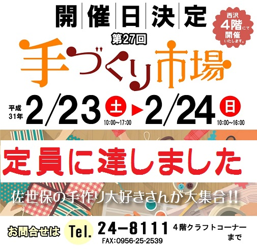 f:id:nishizawahontensasebo:20190112103040j:plain