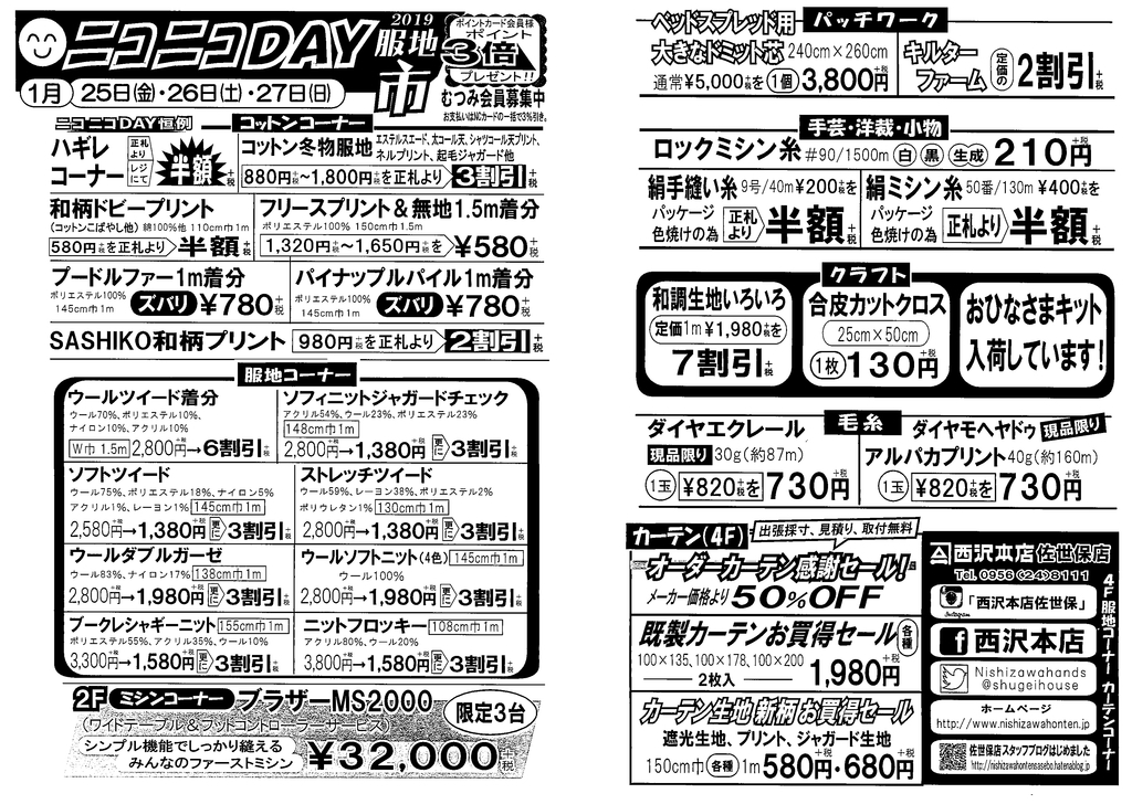 f:id:nishizawahontensasebo:20190123173637j:plain