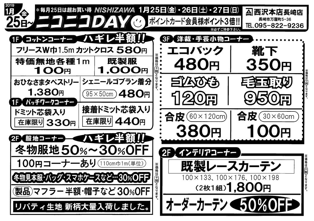 f:id:nishizawahontensasebo:20190123174006j:plain