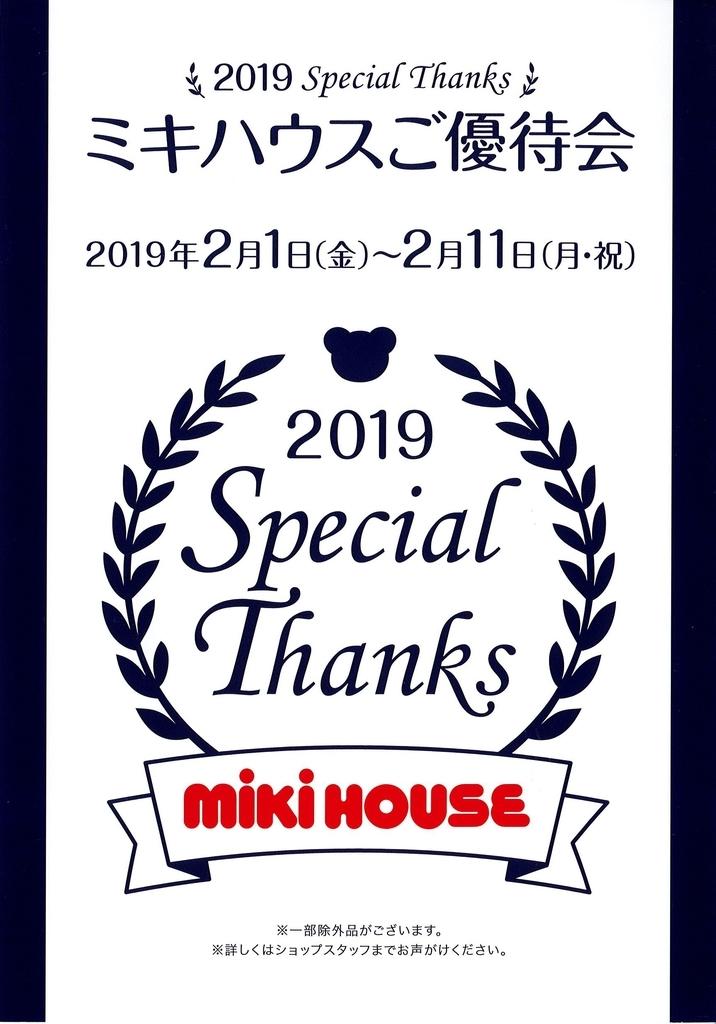f:id:nishizawahontensasebo:20190129113723j:plain