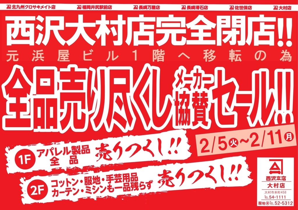 f:id:nishizawahontensasebo:20190202172549j:plain