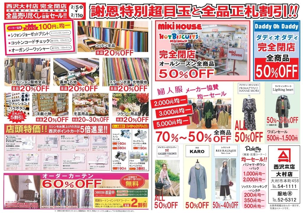 f:id:nishizawahontensasebo:20190202172610j:plain