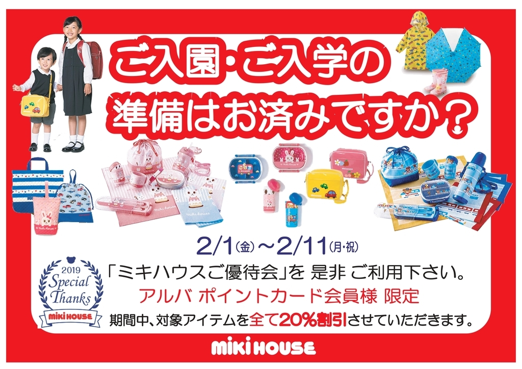 f:id:nishizawahontensasebo:20190204100858j:plain