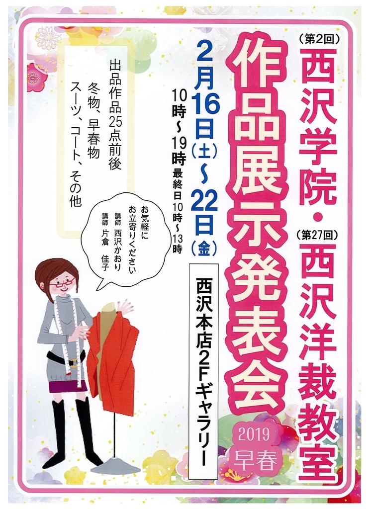 f:id:nishizawahontensasebo:20190208162336j:plain