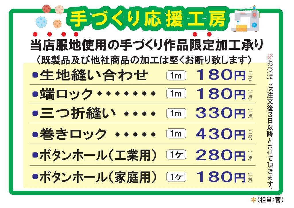 f:id:nishizawahontensasebo:20190209102601j:plain