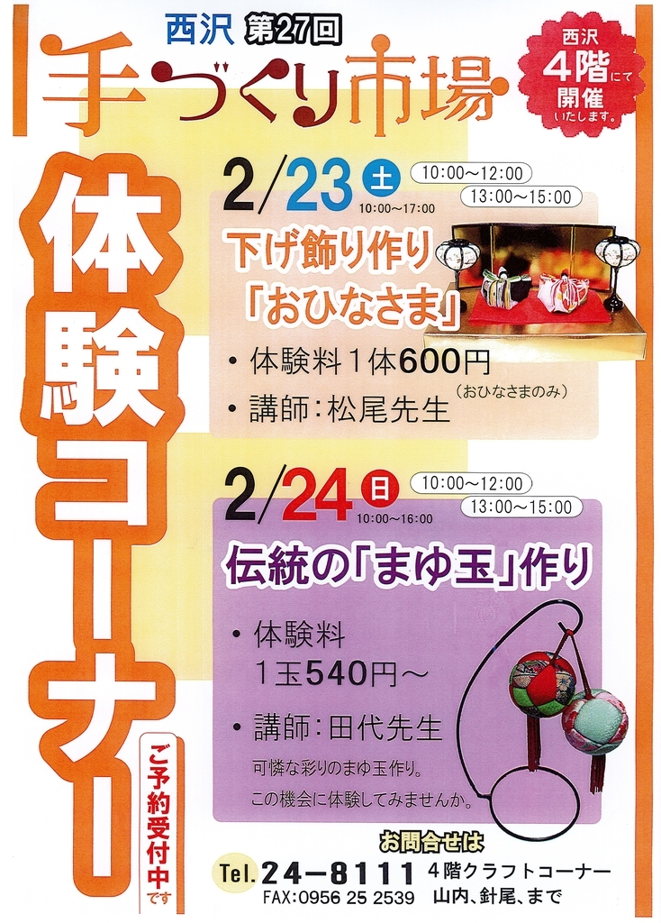 f:id:nishizawahontensasebo:20190214191716j:plain