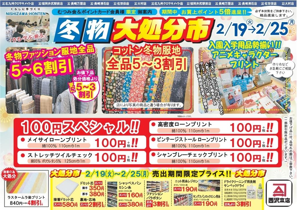 f:id:nishizawahontensasebo:20190217160115j:plain