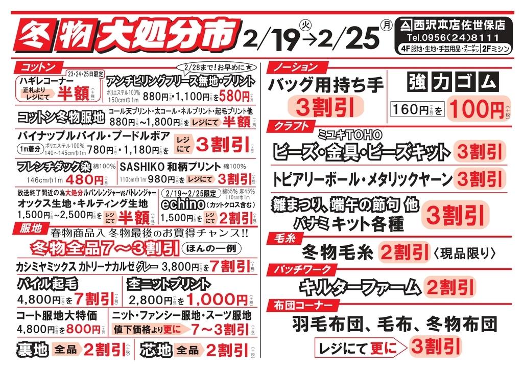 f:id:nishizawahontensasebo:20190217160137j:plain