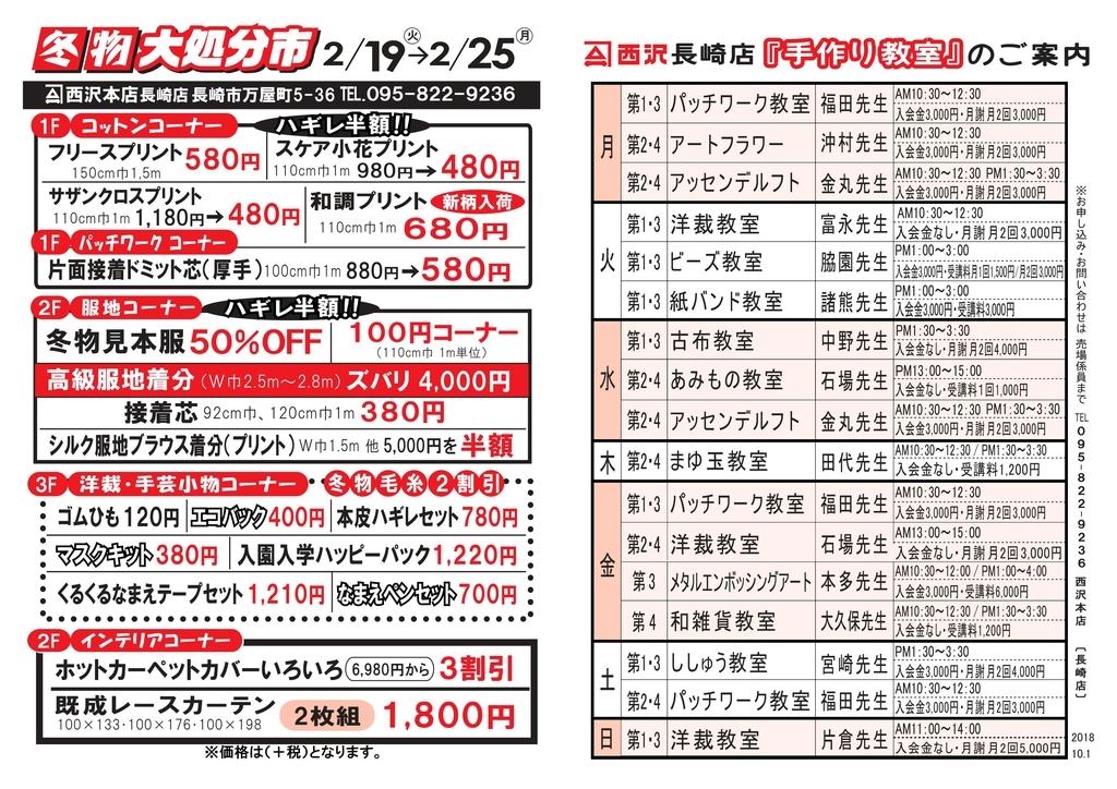 f:id:nishizawahontensasebo:20190217161315j:plain