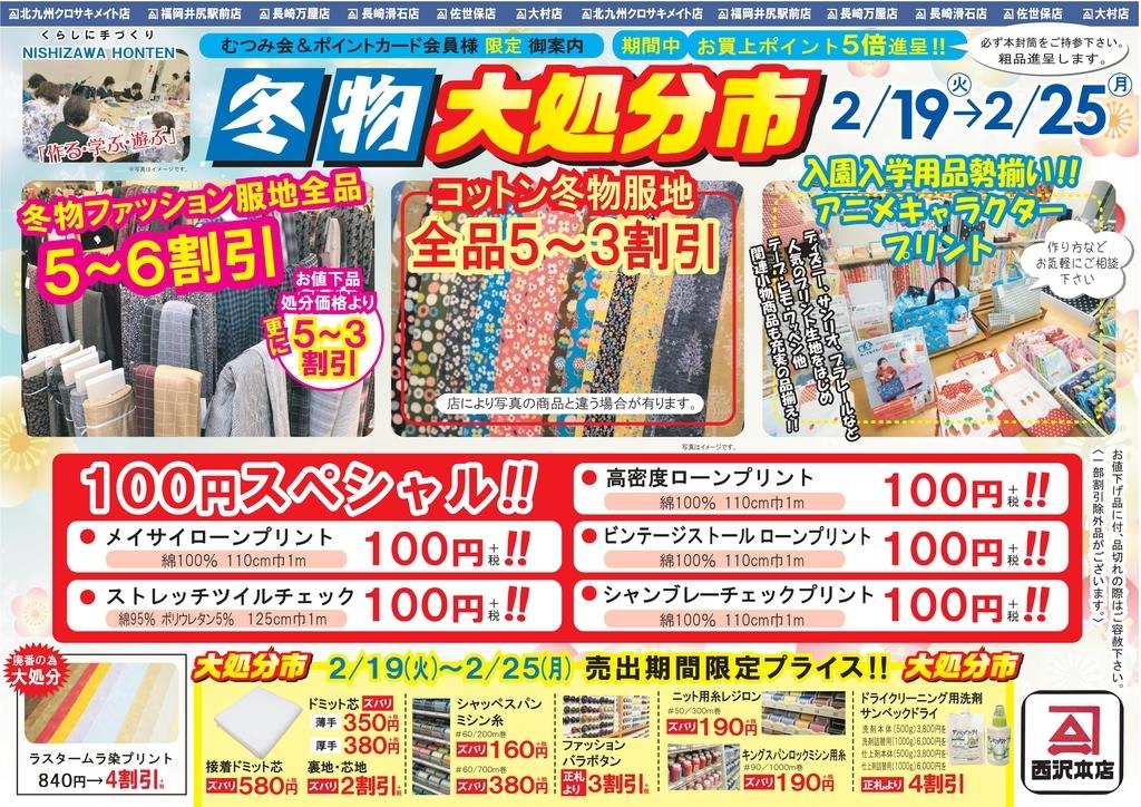f:id:nishizawahontensasebo:20190217162640j:plain