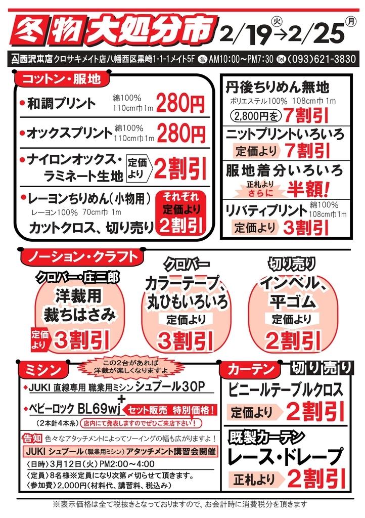 f:id:nishizawahontensasebo:20190217162645j:plain