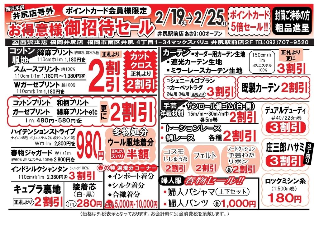 f:id:nishizawahontensasebo:20190217163208j:plain