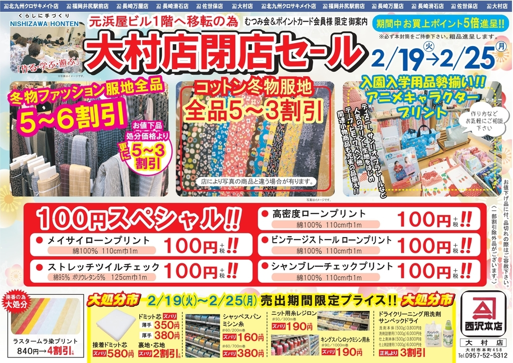 f:id:nishizawahontensasebo:20190217163937j:plain
