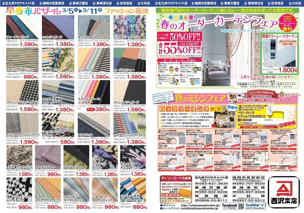 f:id:nishizawahontensasebo:20190301111409j:plain