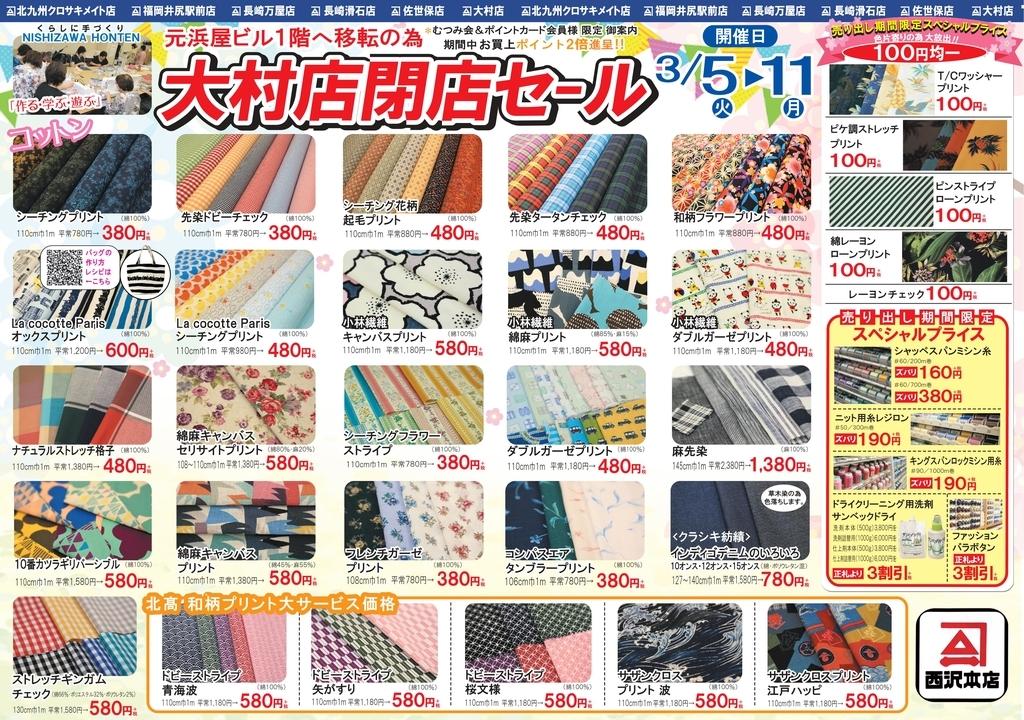 f:id:nishizawahontensasebo:20190301112059j:plain