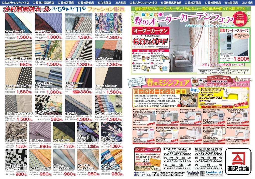 f:id:nishizawahontensasebo:20190301112101j:plain
