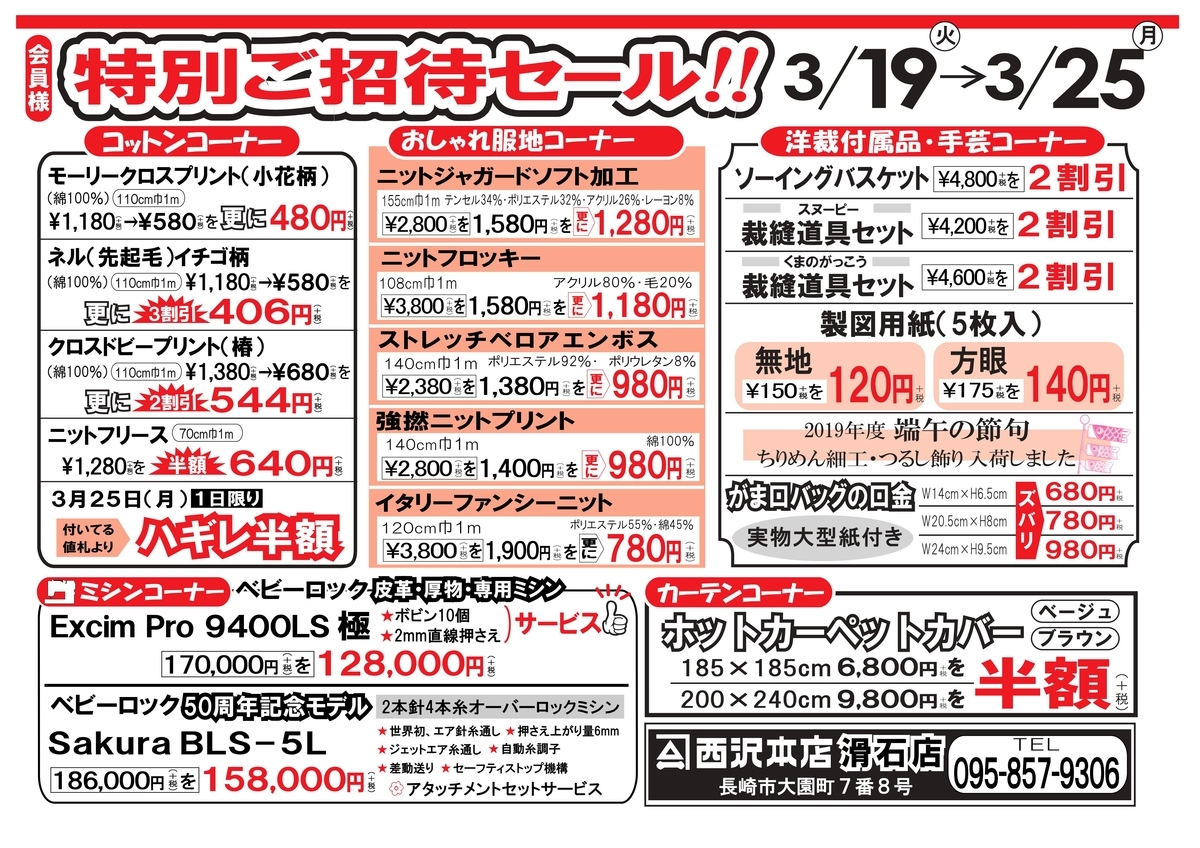 f:id:nishizawahontensasebo:20190318101544j:plain