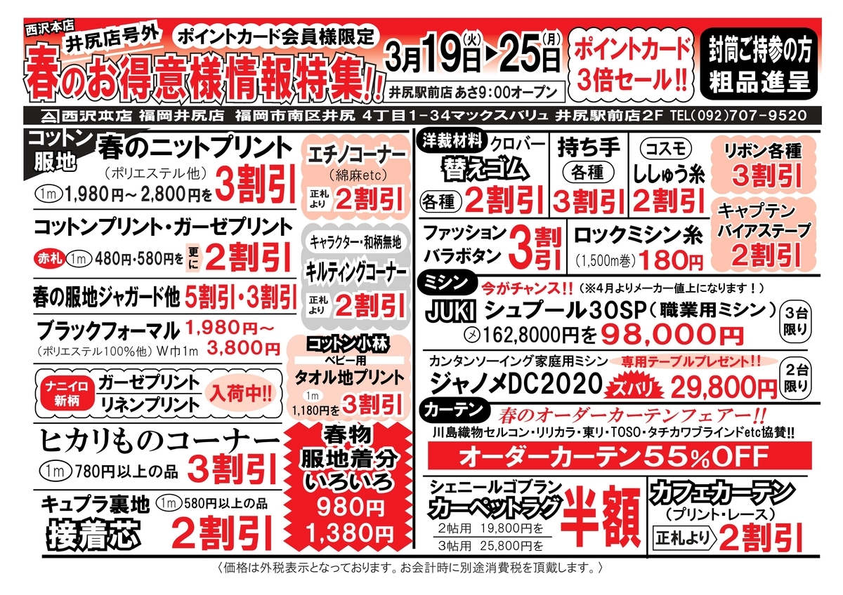 f:id:nishizawahontensasebo:20190318101923j:plain