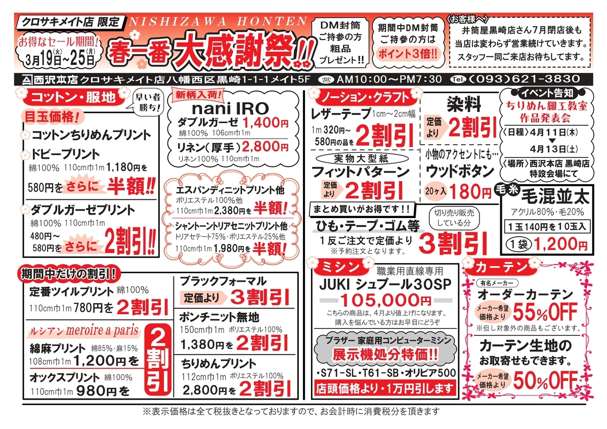 f:id:nishizawahontensasebo:20190318102847j:plain