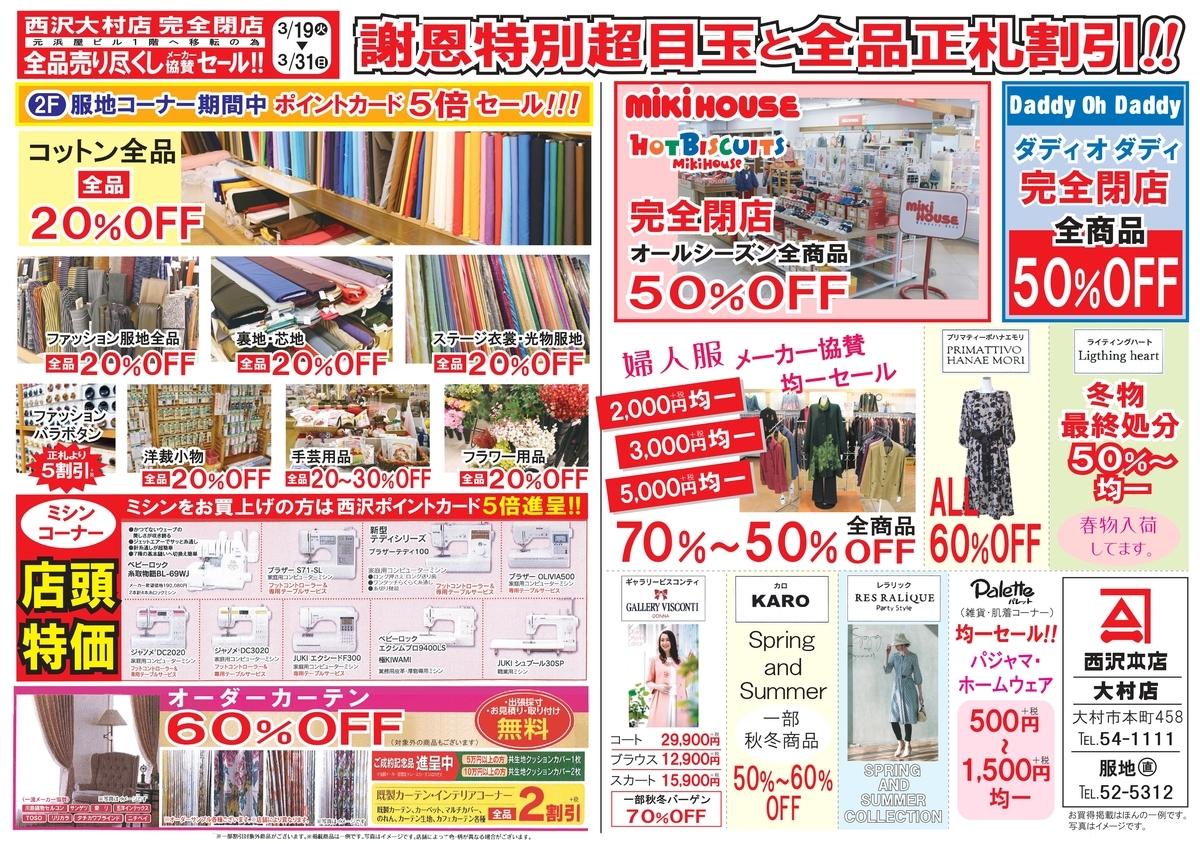 f:id:nishizawahontensasebo:20190318103631j:plain