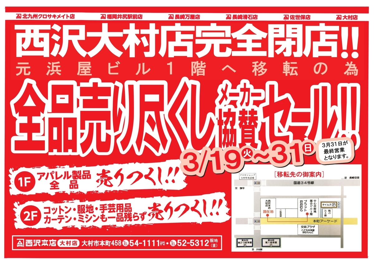 f:id:nishizawahontensasebo:20190318103644j:plain