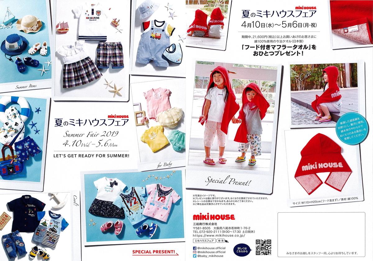 f:id:nishizawahontensasebo:20190407110500j:plain