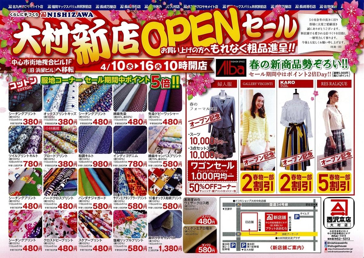 f:id:nishizawahontensasebo:20190407182002j:plain