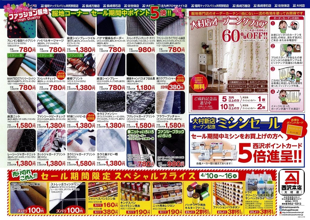 f:id:nishizawahontensasebo:20190407182023j:plain