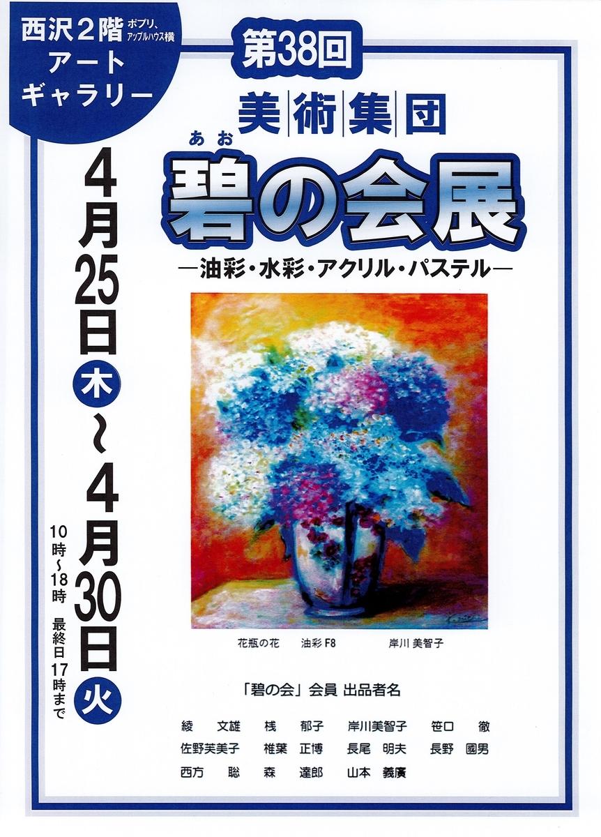 f:id:nishizawahontensasebo:20190412102424j:plain
