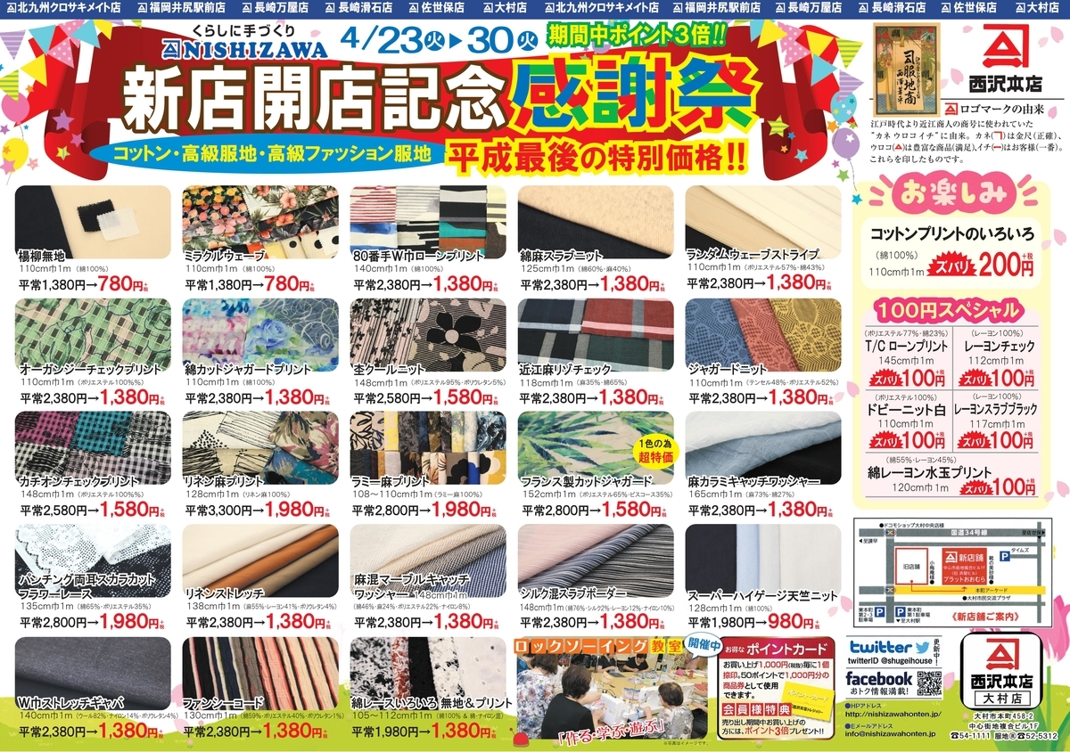 f:id:nishizawahontensasebo:20190420100442j:plain