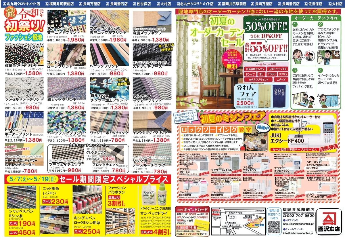 f:id:nishizawahontensasebo:20190430165139j:plain