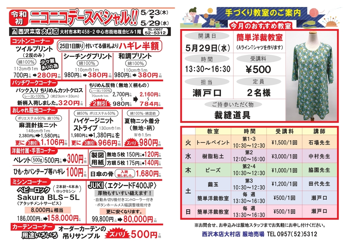 f:id:nishizawahontensasebo:20190520095930j:plain