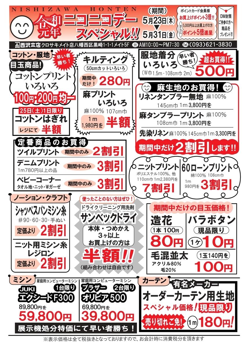 f:id:nishizawahontensasebo:20190520100444j:plain